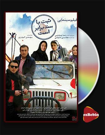 دانلود فیلم ثبت با سند برابر است با کیفیت عالی و لینک مستقیم The Record Is Equal To The Document فیلم سینمایی ایرانی