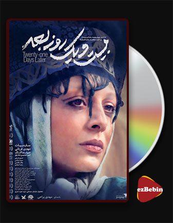 دانلود فیلم بیست و یک روز بعد با کیفیت عالی و لینک مستقیم 21 Days Later فیلم سینمایی ایرانی