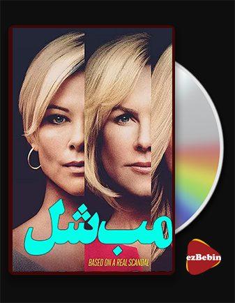 دانلود فیلم بامب شل با دوبله فارسی فیلم Bombshell 2019 با لینک مستقیم