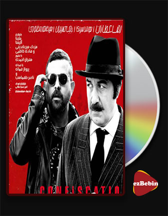 دانلود فیلم مصادره با کیفیت عالی و لینک مستقیم Mosadereh فیلم سینمایی ایرانی