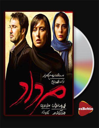 دانلود فیلم مرداد با کیفیت عالی و لینک مستقیم August فیلم سینمایی ایرانی