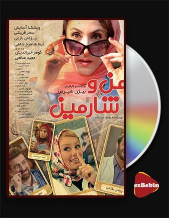 دانلود فیلم من و شارمین با کیفیت عالی و لینک مستقیم Me and Sharmin فیلم سینمایی ایرانی