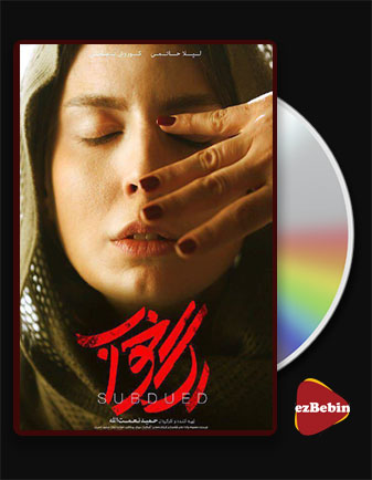 دانلود فیلم رگ خواب با کیفیت عالی و لینک مستقیم Subdued فیلم سینمایی ایرانی