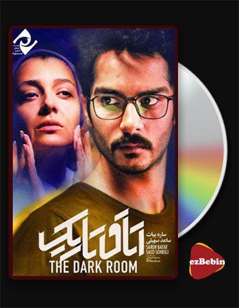 دانلود فیلم اتاق تاریک با کیفیت عالی و لینک مستقیم The Dark Room فیلم سینمایی ایرانی