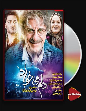 دانلود فیلم دلم می خواد با کیفیت عالی و لینک مستقیم I Want to Dance فیلم سینمایی ایرانی