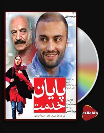 دانلود فیلم پایان خدمت با کیفیت عالی و لینک مستقیم End of the Service فیلم سینمایی ایرانی