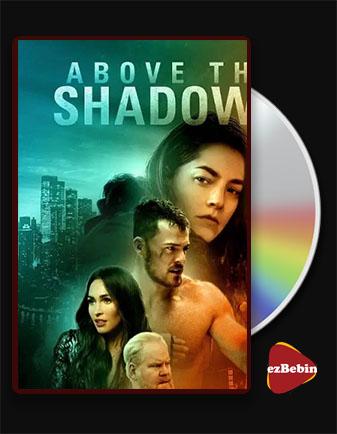 دانلود فیلم بر فراز سایه ها با زیرنویس فارسی فیلم Above the Shadows 2019 با لینک مستقیم