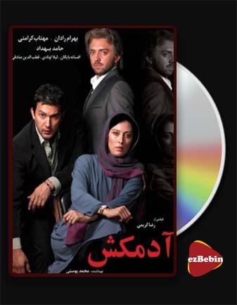 دانلود فیلم آدم کش با کیفیت عالی و لینک مستقیم Adamkosh فیلم سینمایی ایرانی