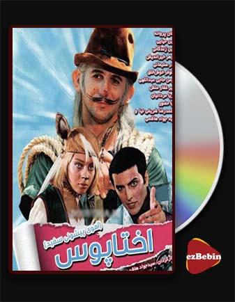 دانلود فیلم آهوی پیشونیسفید با کیفیت عالی و لینک مستقیم Octopus1: White forehead فیلم سینمایی ایرانی