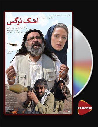 دانلود فیلم اشک نرگس با کیفیت عالی و لینک مستقیم Nargis tears فیلم سینمایی ایرانی