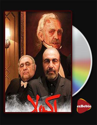 دانلود فیلم دراکولا با کیفیت عالی و لینک مستقیم Derakula فیلم سینمایی ایرانی