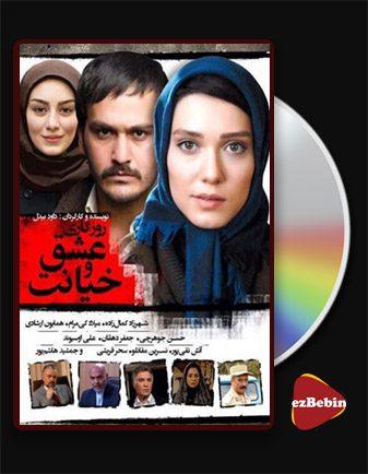 دانلود فیلم روزگاری عشق و خیانت با کیفیت عالی و لینک مستقیم Once upon a time love and betrayal فیلم سینمایی ایرانی