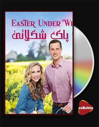 دانلود فیلم عید پاک شکلاتی با زیرنویس فارسی فیلم Easter Under Wraps 2019 با لینک مستقیم