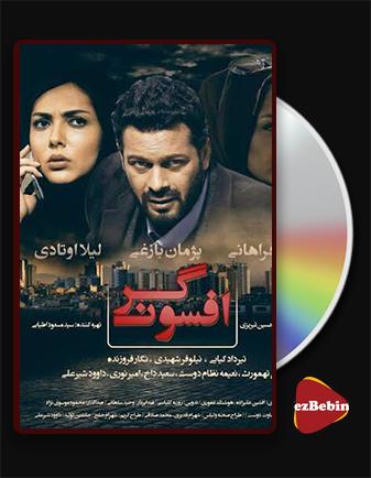 دانلود فیلم افسونگر با کیفیت عالی و لینک مستقیم Afsongar فیلم سینمایی ایرانی