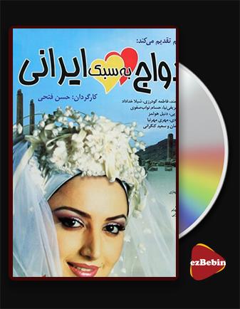 دانلود فیلم ازدواج به سبک ایرانی با کیفیت عالی و لینک مستقیم Ezdevaj be sabke irani فیلم سینمایی ایرانی