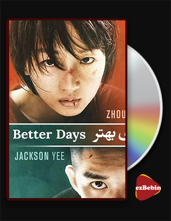 دانلود فیلم روزهای بهتر با زیرنویس فارسی فیلم Better Days 2019 با لینک مستقیم