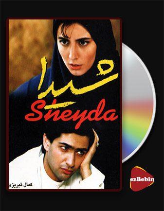 دانلود فیلم شیدا با کیفیت عالی و لینک مستقیم Sheida فیلم سینمایی ایرانی