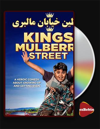 دانلود فیلم پادشاهان خیابان مالبری با زیرنویس فارسی فیلم Kings of Mulberry Street 2019 با لینک مستقیم