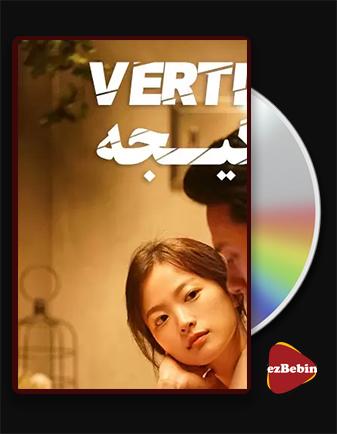 دانلود فیلم سرگیجه با زیرنویس فارسی فیلم Vertigo 2019 با لینک مستقیم