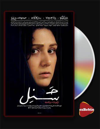 دانلود فیلم شنل با کیفیت عالی و لینک مستقیم Chanél فیلم سینمایی ایرانی