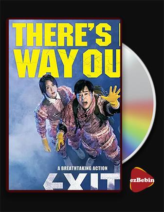 دانلود فیلم خروج با زیرنویس فارسی فیلم Exit 2019 با لینک مستقیم