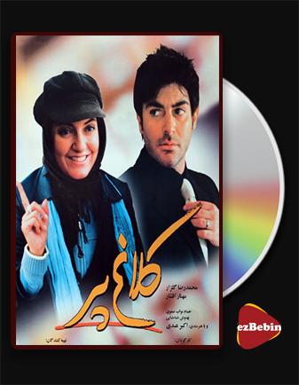 دانلود فیلم کلاغ پر با کیفیت عالی و لینک مستقیم Kalagh Par فیلم سینمایی ایرانی