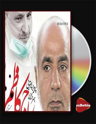 دانلود فیلم حاج کاظم با کیفیت عالی و لینک مستقیم haj kazem فیلم سینمایی ایرانی