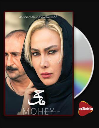 دانلود فیلم ماحی با کیفیت عالی و لینک مستقیم Mohey فیلم سینمایی ایرانی