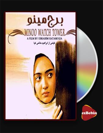 دانلود فیلم برج مینو با کیفیت عالی و لینک مستقیم Borj-E Minoo فیلم سینمایی ایرانی