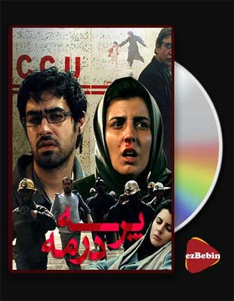 دانلود فیلم پرسه در مه با کیفیت عالی و لینک مستقیم Parse Dar Meh فیلم سینمایی ایرانی