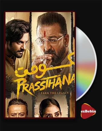 دانلود فیلم حکومت با زیرنویس فارسی فیلم Prassthanam 2019 با لینک مستقیم