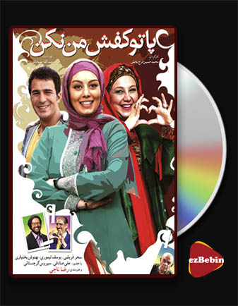 دانلود فیلم پا تو کفش من نکن با کیفیت عالی و لینک مستقیم Don't Step Into My Shoes فیلم سینمایی ایرانی