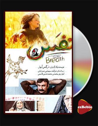 دانلود فیلم نفس با کیفیت عالی و لینک مستقیم Nafas فیلم سینمایی ایرانی