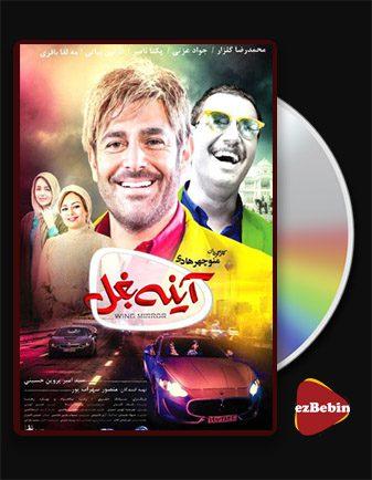 دانلود فیلم آینه بغل با کیفیت عالی و لینک مستقیم Wing Mirror فیلم سینمایی ایرانی