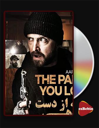 دانلود فیلم آنچه از دست میدهی با زیرنویس فارسی فیلم The Parts You Lose 2019 با لینک مستقیم