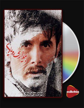 دانلود فیلم بیداری رویاها با کیفیت عالی و لینک مستقیم Bidari-e Royaha فیلم سینمایی ایرانی