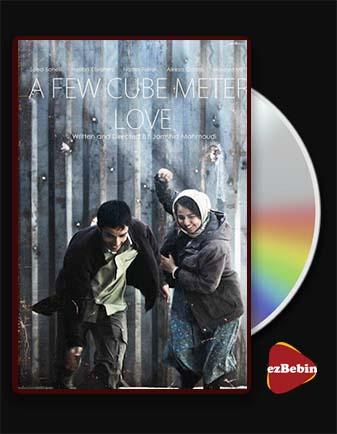 دانلود فیلم چند متر مکعب عشق با کیفیت عالی و لینک مستقیم A Few Cubic Meters of Love فیلم سینمایی ایرانی