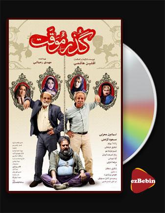 دانلود فیلم گذر موقت با کیفیت عالی و لینک مستقیم Temporary Licence فیلم سینمایی ایرانی