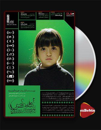 دانلود فیلم تمارض با کیفیت عالی و لینک مستقیم Tamarz فیلم سینمایی ایرانی