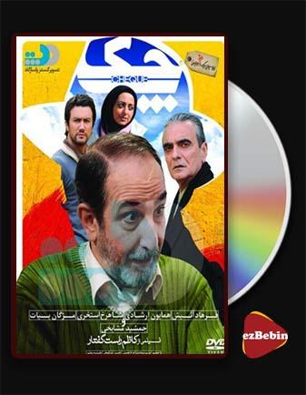 دانلود فیلم چک با کیفیت عالی و لینک مستقیم Cheque فیلم سینمایی ایرانی