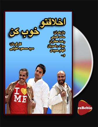 دانلود فیلم اخلاقتو خوب کن با کیفیت عالی و لینک مستقیم Akhlagheto Khoub kon فیلم سینمایی ایرانی