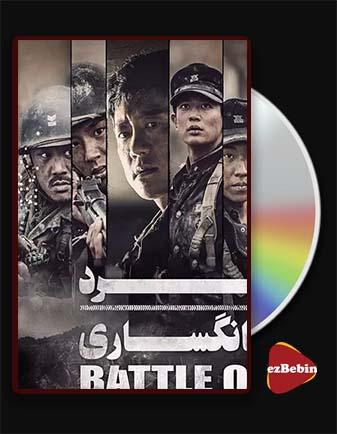 دانلود فیلم نبرد جانگساری با زیرنویس فارسی فیلم The Battle of Jangsari 2019 با لینک مستقیم