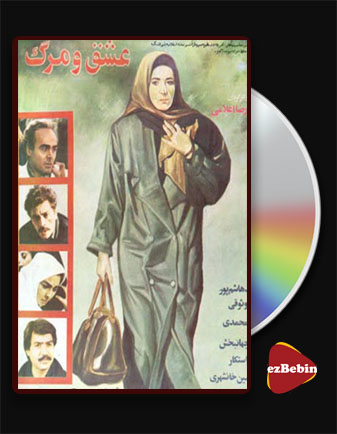 دانلود فیلم عشق و مرگ با کیفیت عالی و لینک مستقیم Eshgh va marg فیلم سینمایی ایرانی