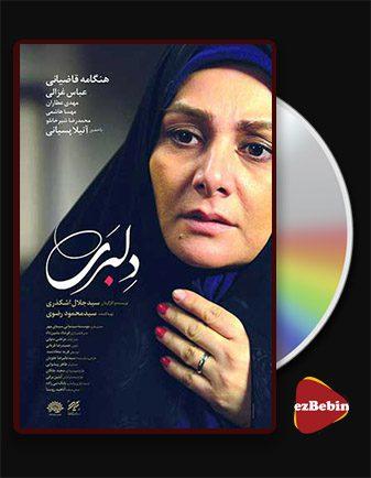 دانلود فیلم دلبری با کیفیت عالی و لینک مستقیم Charm فیلم سینمایی ایرانی