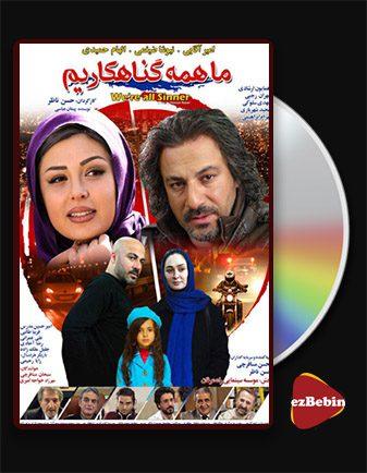 دانلود فیلم ما همه گناهکاریم با کیفیت عالی و لینک مستقیم We're All Sinner فیلم سینمایی ایرانی
