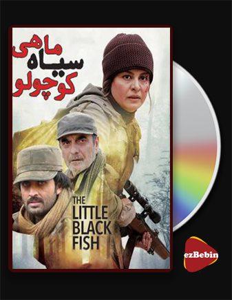 دانلود فیلم ماهی سیاه کوچولو با کیفیت عالی و لینک مستقیم Small Black Fish فیلم سینمایی ایرانی