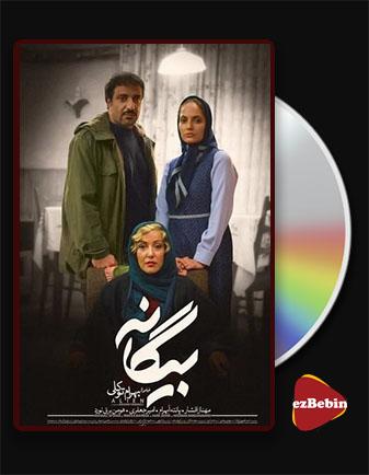 دانلود فیلم بیگانه با کیفیت عالی و لینک مستقیم Alien فیلم سینمایی ایرانی