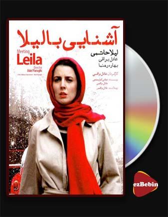 دانلود فیلم آشنایی با لیلا با کیفیت عالی و لینک مستقیم Ashnaee ba Leila فیلم سینمایی ایرانی