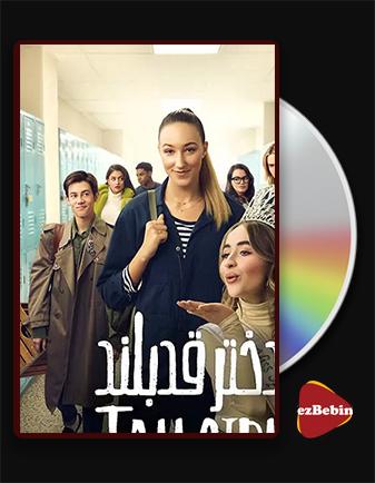 دانلود فیلم دختر قد بلند با زیرنویس فارسی فیلم Tall Girl 2019 با لینک مستقیم