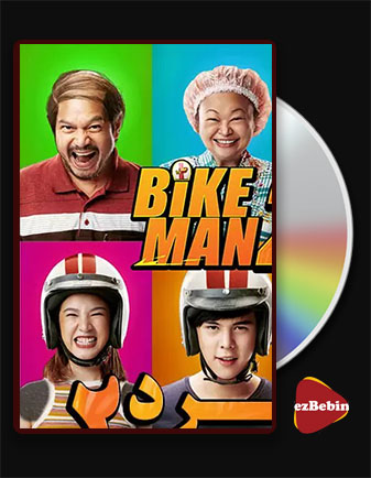 دانلود فیلم مرد دوچرخه سوار ۲ با زیرنویس فارسی فیلم Bikeman 2 2019 با لینک مستقیم